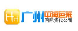 广州中海运来物流公司——